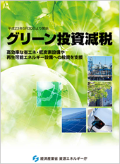 グリーン投資減税パンフレット