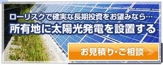 所有地へ太陽光発電を設置する