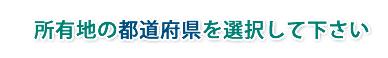 所有地の都道府県を選択して下さい。
