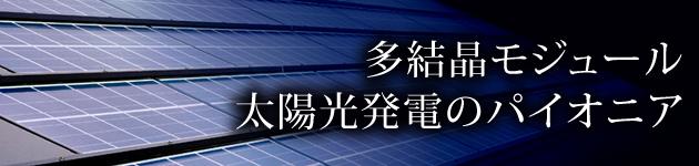 多結晶モジュール太陽光発電のパイオニア