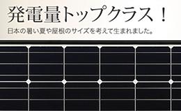 ハイブリッド太陽電池モジュール「HIT」