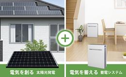 太陽光発電システムと蓄電池システム