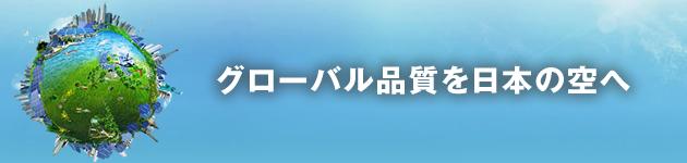 グローバル品質を日本の空(SOLA)へ